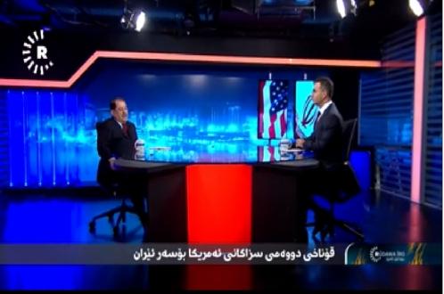 تاثیر تحریمهای آمریکا علیه ایران بر کردستان
